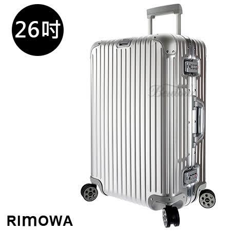 【RIMOWA】TOPAS 26吋小型行李箱