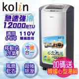 KOLIN歌林 12000BTU 5-7坪DIY四季型 暖/冷移動式空調(KD-301M03)送DIY專用可拆式窗戶隔板