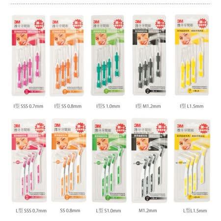 【3M 】 3M護齒牙間刷 3+1支/組 ( I型/L型 5種尺寸任選 ) 牙間刷幫您真正刷淨齒縫