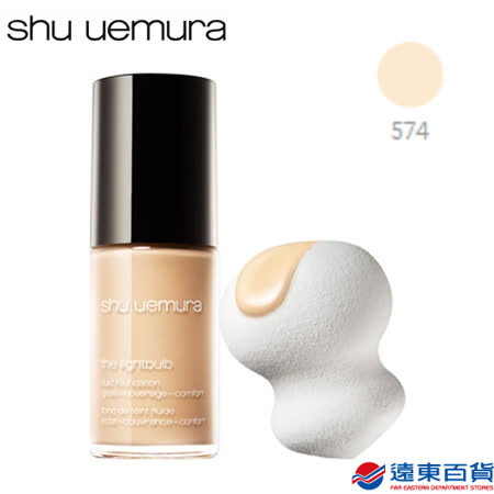 shu uemura植村秀 鑽石光極緻保濕粉底液+海棉-574