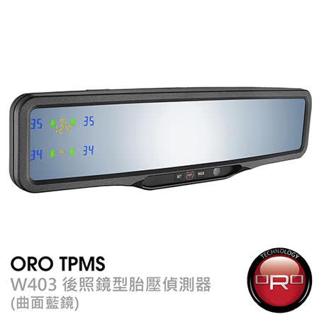 ORO W403 後照鏡型胎壓偵測器 (曲面藍鏡)