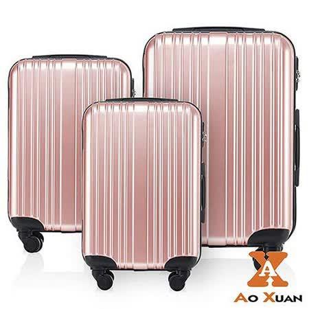 【AoXuan】奇幻霓彩PC20+24+28吋三件組輕量耐壓硬殼登機箱/行李箱