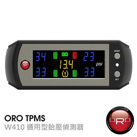 ORO W410 通用型胎壓偵測器 (省電型)