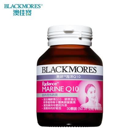 澳佳寶Blackmores 亮妍 海洋Q10 (30錠/瓶)