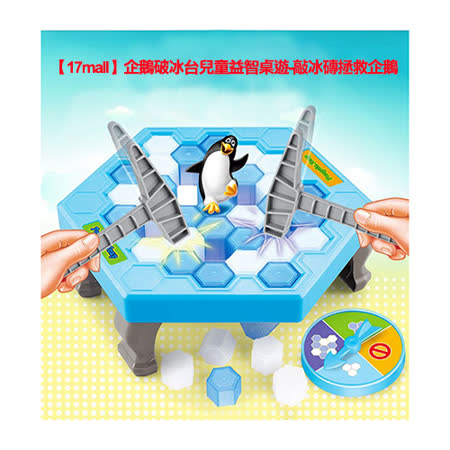 【17mall】企鵝破冰台兒童益智桌遊-敲冰磚拯救企鵝-款式隨機-10入