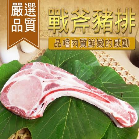 《好神》 超級雷神戰斧豬排4片包(每片厚切約1cm) (210g+-10%,1片/包)