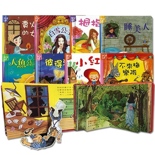 邁吉克學堂 世界童話立體故事書-上集 (8冊)