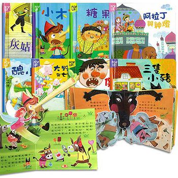 邁吉克學堂 世界童話立體故事書-下集 (8冊)