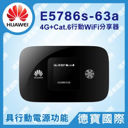 HUAWEI 華為 E5786s-63a 4G WiFi 行動網路分享器