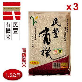 民豐有機米 有機糙米(3入) 1.5kg