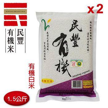 民豐有機米 有機長秈白米(2入) 1.5kg