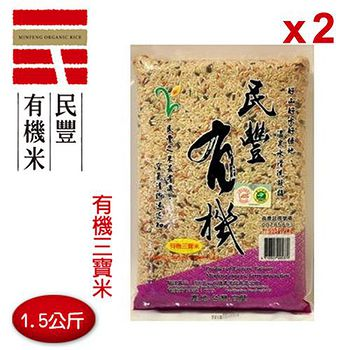 民豐有機米 有機三寶米(2入) 1.5kg