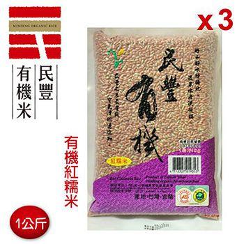 民豐有機米 有機紅糯米(3入) 1kg