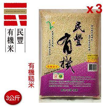 民豐有機米 有機糙米(3入) 3kg