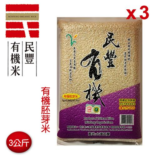民豐有機米 有機胚芽米(3入) 3kg