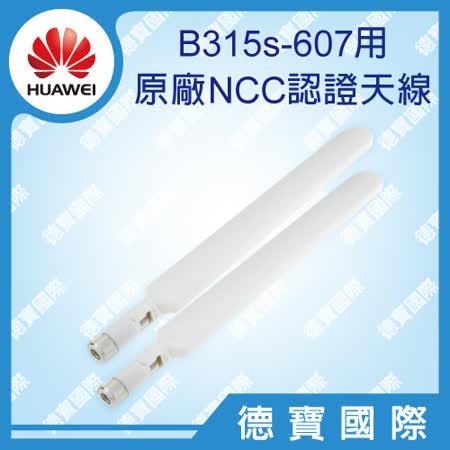 HUAWEI 華為 B315s 原廠天線(一組2枝)