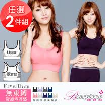 【BeautyFocus】(任選2件)台灣製輕機涼感超彈力美胸衣