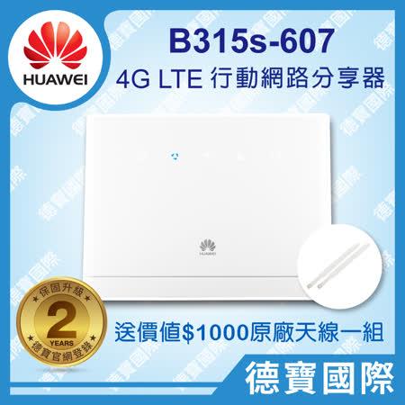 HUAWEI 華為 B315s-607 4G WiFi 無線寬頻 行動網路分享器