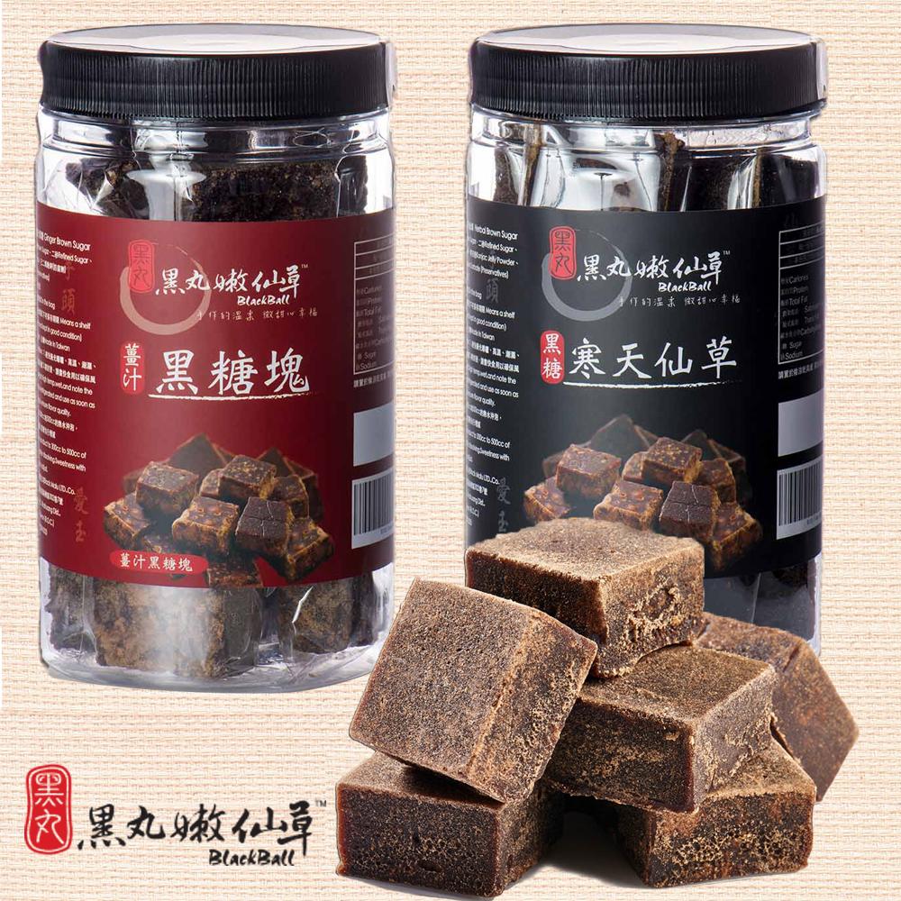 【黑丸嫩仙草】暖冬黑糖磚任選2罐組(薑汁黑糖/黑糖寒天仙草)