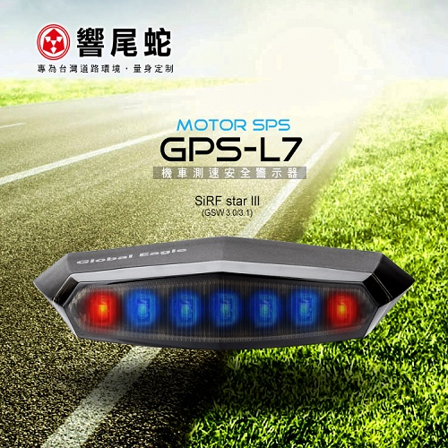 【響尾蛇原廠】L7  機車型GPS測速器