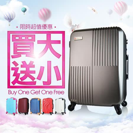 【獨家買大送小】純PC28吋超輕量行李箱(送20吋登機箱)