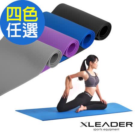 Leader X 環保NBR高密度減震防滑瑜珈墊10mm附收納帶 (四色任選)