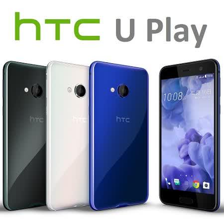 HTC U Play 5.2吋 4G/64G 雙卡八核心智慧機  ★贈9H玻璃保貼+專用背蓋+手機可調立架