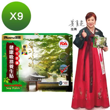 【諾得】韓方健康吸濕養生貼9盒(72片)