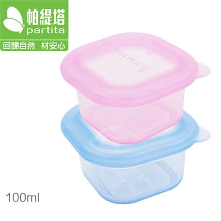 【Partita 帕緹塔】食品級安全矽膠保鮮輔食盒(100ml)x2 PTB321