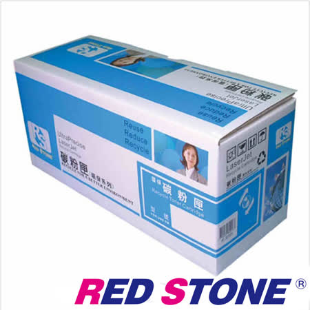 RED STONE for HP CF279A(79A)環保碳粉匣(黑色)