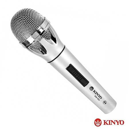 【KINYO】高感度專業麥克風(DM-903)