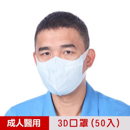 【順易利】台灣製-3D立體成人加大(XL)醫用口罩50片/盒-藍(一盒)