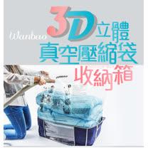 超值9件組-3D立體真空壓縮袋收納箱X2+真空壓縮袋(50*70)X2入+(60*80)X2入+(80*100)X2入+抽氣筒(隨機)X1