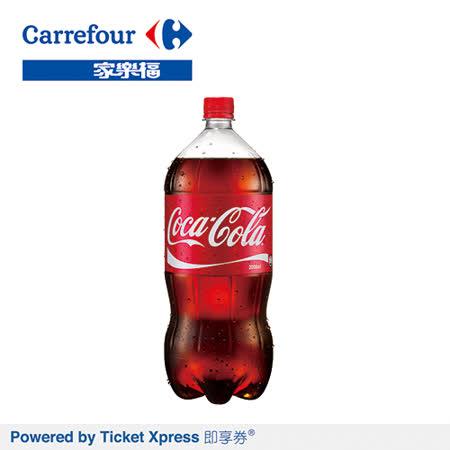 家樂福即享券可口可樂2L一瓶(電子禮券)