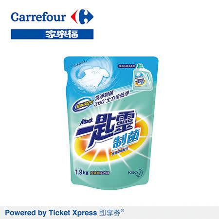 家樂福即享券一匙靈制菌超濃縮洗衣精補充包1.9kg一入(電子禮券)