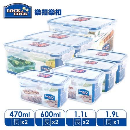 【樂扣樂扣】饕食樂享收納保鮮盒/7件組
