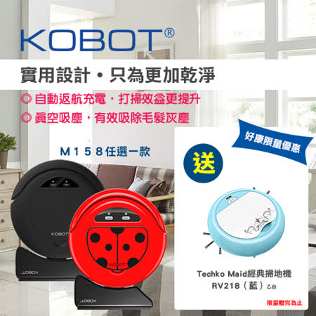 【美國KOBOT】智慧型自動回充及二次清掃設計掃地機器人-M158「贈」RV218藍色乙台