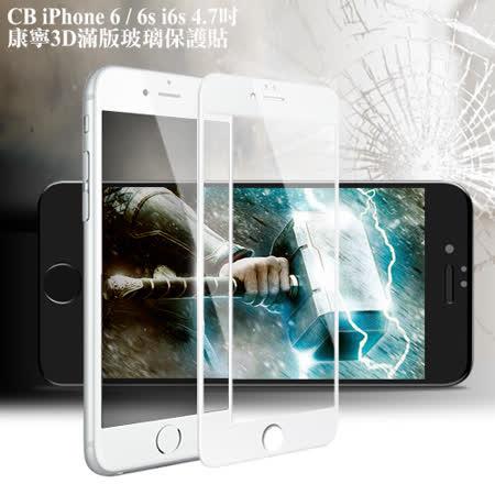 CB Apple iPhone 6 / 6s / i6s 4.7吋 康寧3D滿版玻璃保護貼