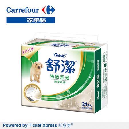 家樂福即享券舒潔特級舒適抽取衛生紙110抽x24包入(電子禮券)