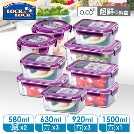 【樂扣樂扣】微風典雅收納保鮮盒/超值9件組