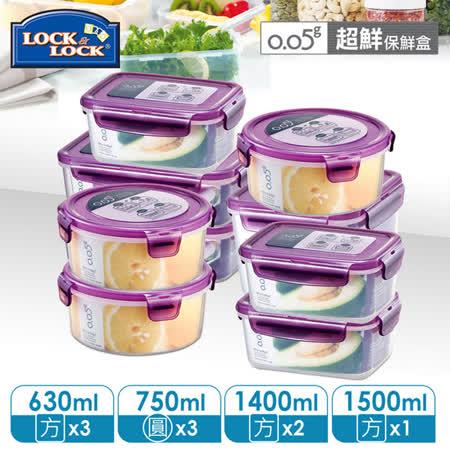 【樂扣樂扣】紫色超鮮收納/9件組