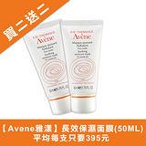 限時團購買2送2【Avene雅漾】Avene雅漾長效保濕面膜(50ML)=單支395元