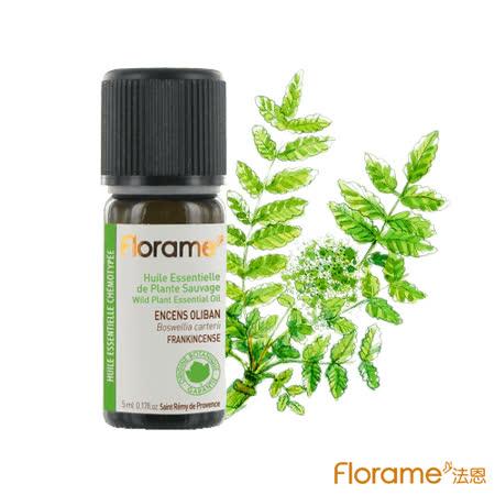 【Florame法恩】有機乳香精油5ml