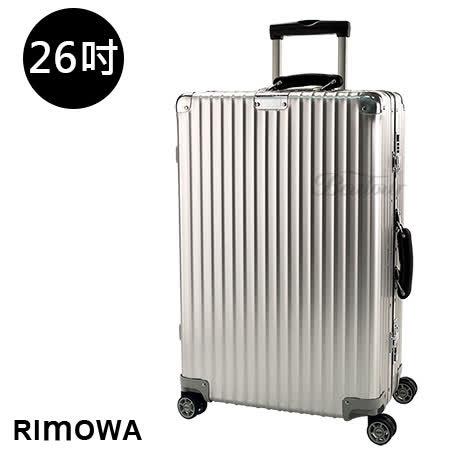 【RIMOWA】CLASSIC FLIGHT 26吋小型行李箱