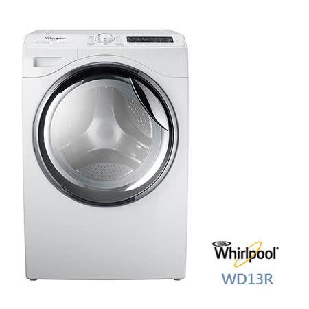 Whirlpool 惠而浦蒸洗脫烘滾筒系列 13公斤洗衣容量(WD13R) 含基本安裝