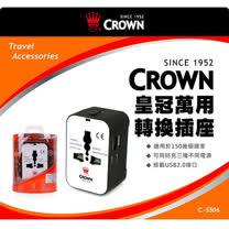 《Traveler Station》CROWN皇冠萬用插座-白+黑色 C-5506