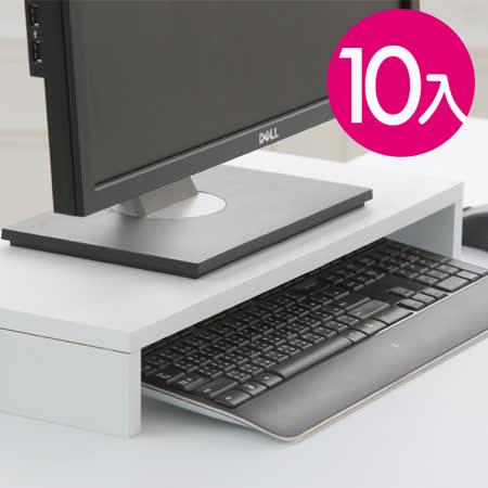 IDEA-多功能簡約防潑水螢幕置物桌上架-10入組