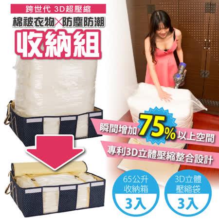 【FL生活+】跨世代3D超壓縮棉被衣物防塵防潮收納-六件組(FL-018)