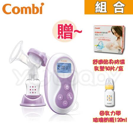 康貝 Combi 自然吸韻手電動二合一吸乳器 ~贈防溢乳墊(30片)x1盒+母乳力學奶瓶120ml