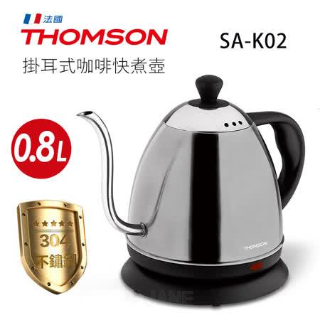 THOMSON 湯姆笙 SA-K02 0.8L掛耳式咖啡快煮壺/咖啡細口壺/電水壺/電茶壺